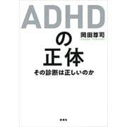 ADHDの正体―その診断は正しいのか―(新潮社) [電子書籍]