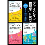 「ファインマン物理学」を読む 普及版 全3冊合本版(講談社) [電子書籍]
