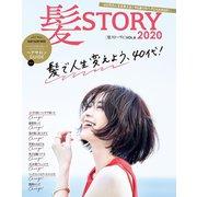 髪STORY VOL.6(光文社) [電子書籍]