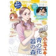 月刊flowers 2020年6月号(2020年4月28日発売)(小学館) [電子書籍]