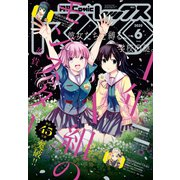 Comic REX (コミック レックス) 2020年6月号(一迅社) [電子書籍]