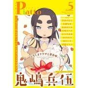 Comic Piatto vol.5(メディアソフト) [電子書籍]