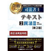 根本正次のリアル実況中継 司法書士 合格ゾーンテキスト 2 民法II <第2版>(東京リーガルマインド) [電子書籍]