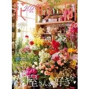 花時間2020(春夏)(KADOKAWA) [電子書籍]