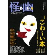 怪と幽 vol.004 2020年5月(KADOKAWA) [電子書籍]