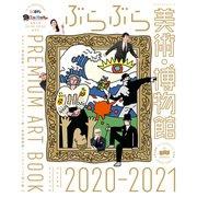 ぶらぶら美術・博物館 プレミアムアートブック 2020-2021(KADOKAWA) [電子書籍]