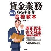 第7版 貸金業務取扱主任者 合格教本(技術評論社) [電子書籍]