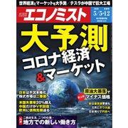 エコノミスト 2020年5/5・12合併号(毎日新聞出版) [電子書籍]