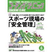 コーチングクリニック 2020年6月号(ベースボールマガジン) [電子書籍]