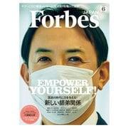 ForbesJapan 2020年6月号(リンクタイズ) [電子書籍]