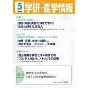学研・進学情報2020年5月号(学研) [電子書籍]