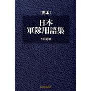 完本 日本軍隊用語集(学研) [電子書籍]