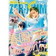 Comic ZERO-SUM (コミック ゼロサム) 2020年6月号(一迅社) [電子書籍]
