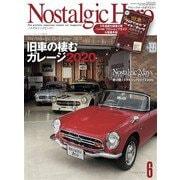 Nostalgic Hero 2020年 6月号 Vol.199(芸文社) [電子書籍]