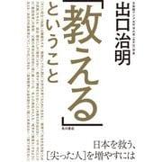 「教える」ということ 日本を救う、(尖った人)を増やすには(KADOKAWA) [電子書籍]