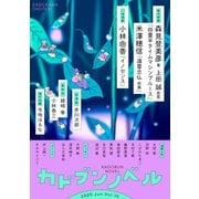 カドブンノベル 2020年6月号(KADOKAWA) [電子書籍]