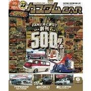 カスタムCAR 2020年6月号 vol.500(芸文社) [電子書籍]