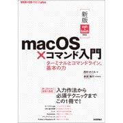 (新版 zsh&bash対応)macOS×コマンド入門 ──ターミナルとコマンドライン、基本の力(技術評論社) [電子書籍]