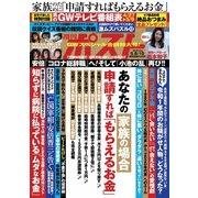 週刊ポスト 2020年5/8・15号(小学館) [電子書籍]