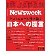 ニューズウィーク日本版 2020年5/5・12号(CCCメディアハウス) [電子書籍]