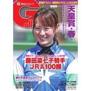 週刊Gallop(ギャロップ) 2020年5月3日号(サンケイスポーツ) [電子書籍]