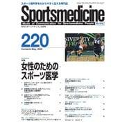 スポーツメディスン No.220(ブックハウス・エイチディ) [電子書籍]
