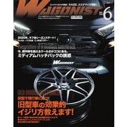Wagonist (ワゴニスト) 2020年6月号(交通タイムス社) [電子書籍]