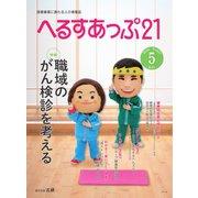 へるすあっぷ21 №427(法研) [電子書籍]