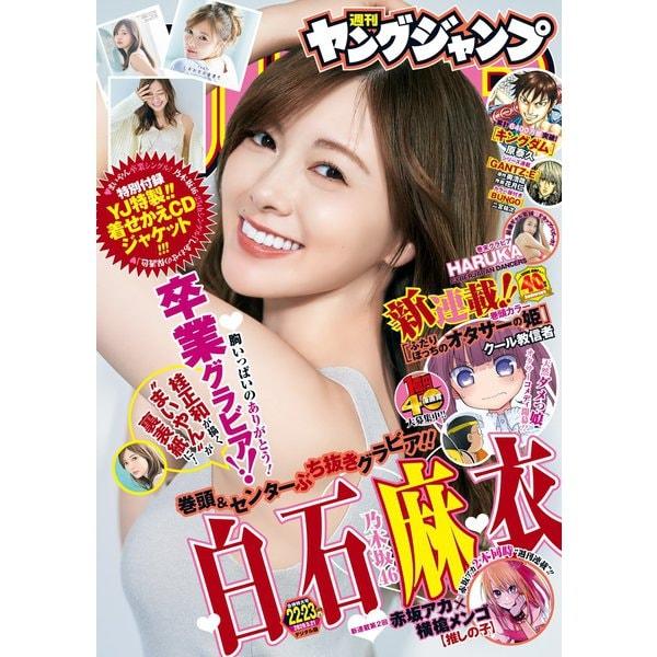 ヤングジャンプ 2020 No.22&23合併号(集英社) [電子書籍]