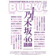 BUBKA 2020年6月号(白夜書房) [電子書籍]