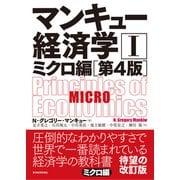 マンキュー経済学Ⅰ ミクロ編(第4版)(東洋経済新報社) [電子書籍]
