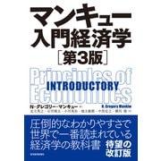 マンキュー入門経済学(第3版)(東洋経済新報社) [電子書籍]