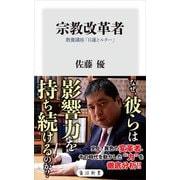 宗教改革者 教養講座「日蓮とルター」(KADOKAWA) [電子書籍]