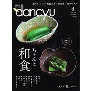 dancyu 2020年6月号(プレジデント社) [電子書籍]