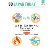 SC JAPAN TODAY(エスシージャパントゥデイ) 2020年5月号(日本ショッピングセンター協会) [電子書籍]