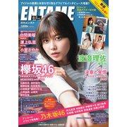 ENTAME (エンタメ) 2020年6月・7月合併号(徳間書店) [電子書籍]