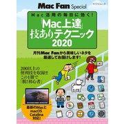 「Mac上達」技ありテクニック 2020(マイナビ出版) [電子書籍]