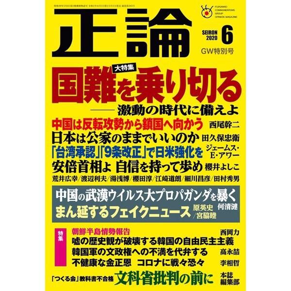 月刊正論2020年6月号(日本工業新聞社) [電子書籍]