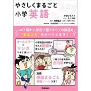 やさしくまるごと小学英語(学研) [電子書籍]