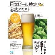 日本ビール検定公式テキスト 2020年4月改訂版(マイナビ出版) [電子書籍]
