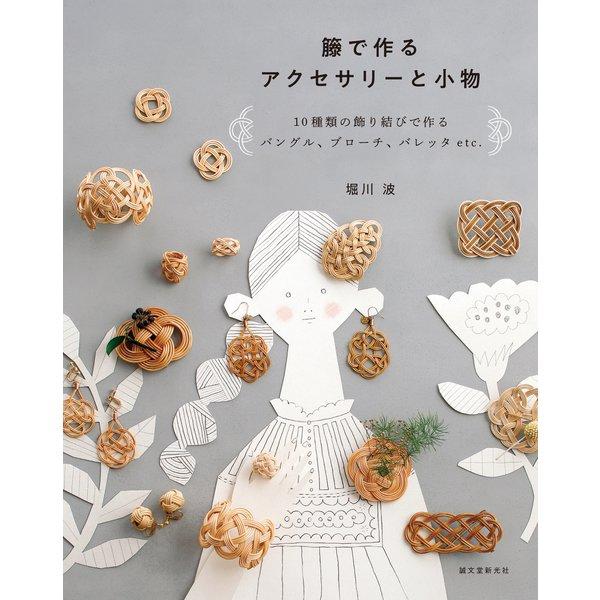 籐で作るアクセサリーと小物(誠文堂新光社) [電子書籍]
