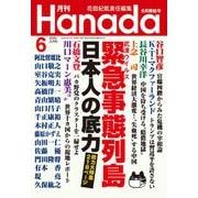 月刊Hanada 2020年6月号(飛鳥新社) [電子書籍]