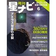 月刊星ナビ 2020年6月号(アストロアーツ) [電子書籍]