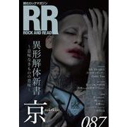 ROCK AND READ 087(アクセル・コミュニケーションズ) [電子書籍]