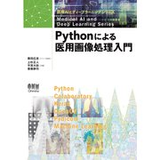 医療AIとディープラーニングシリーズ Pythonによる医用画像処理入門(オーム社) [電子書籍]