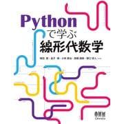 Pythonで学ぶ線形代数学(オーム社) [電子書籍]