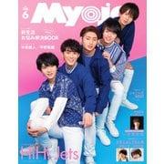 明星(Myojo) 2020年6月号(集英社) [電子書籍]