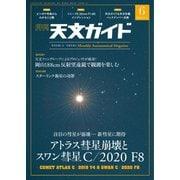 天文ガイド 2020年6月号(誠文堂新光社) [電子書籍]