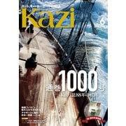 月刊 Kazi(カジ)2020年06月号(舵社) [電子書籍]