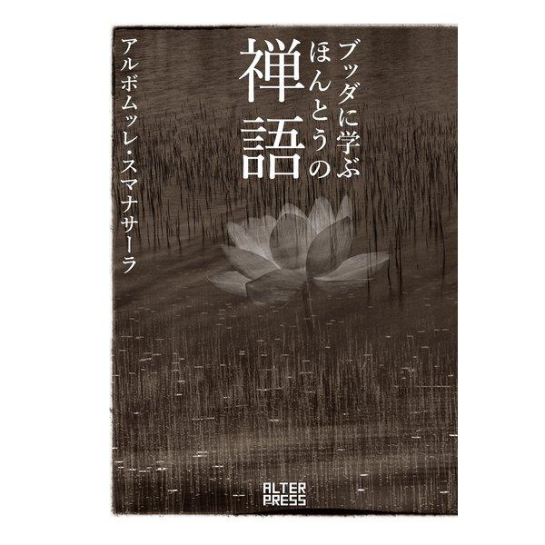 ブッダに学ぶ ほんとうの禅語(アルタープレス) [電子書籍]